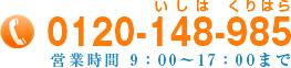 TEL:0120-148-985