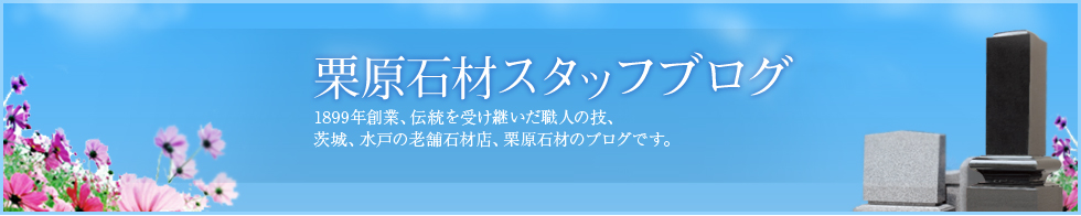 栗原石材スタッフブログ